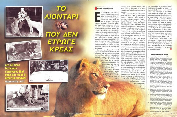 Το λιοντάρι που δεν έτρωγε κρέας