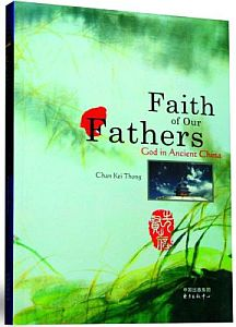 Faith of our Fathers, the book by Dr Thong and Charlene Fu