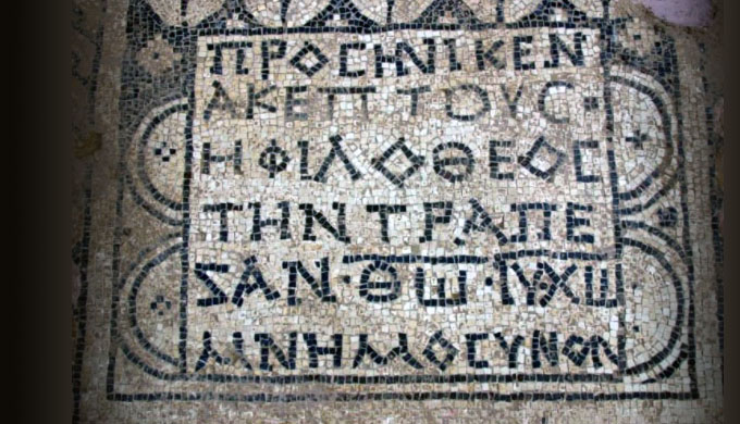 Early mosaic calls Jesus 'God'