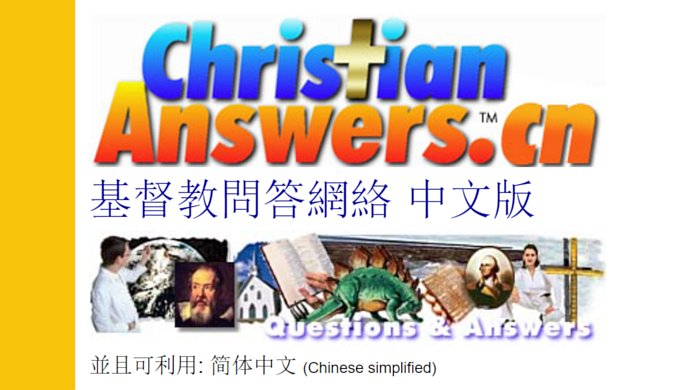 ChristianAnswers.cn 基督教問答網絡