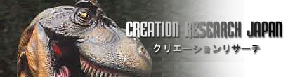 Creation research Japan