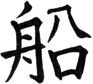 Chinese character for ship
