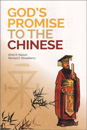 A fascinating book showing how the people who invented Chinese writing knew of the Creator-God of the Bible